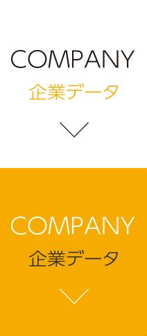 企業データ