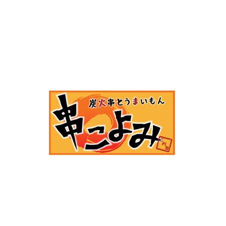 串こよみ 三代目 諸江店
